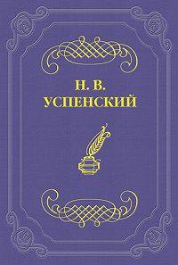 Николай Успенский - Деревенский театр