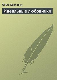 Ольга Карпович -Идеальные любовники