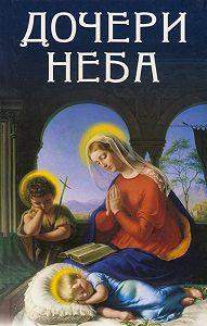 Владимир Кевхишвили -Дочери Неба