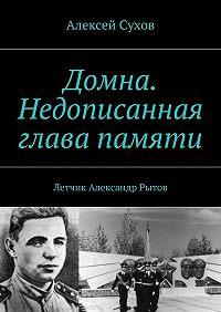 Алексей Сухов -Домна. Недописанная глава памяти. Летчик Александр Рытов