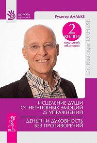 Рудигер Дальке -Исцеление души от негативных эмоций. 25 упражнений. Деньги и духовность без противоречий (сборник)