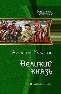 Алексей Кулаков -Великий князь