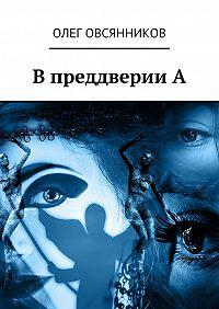 Олег Овсянников -ВпреддверииА