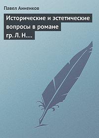 Павел Анненков -Исторические и эстетические вопросы в романе гр. Л. Н. Толстого «Война и мир»