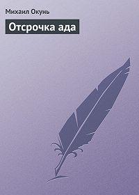 Михаил Окунь -Отсрочка ада