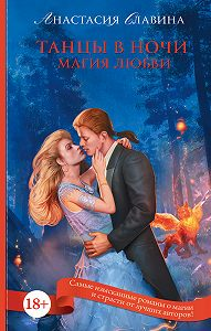 Анастасия Славина -Танцы в ночи. Магия любви