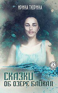 Ирина Тюрина -Сказки об озере Байкал