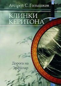 Андрей Голышков -Клинки Керитона. Дорога на Эрфилар