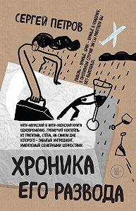 Сергей Петров - Хроника его развода (сборник)