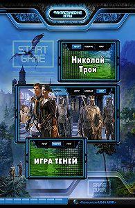 Николай Трой -Игра Теней