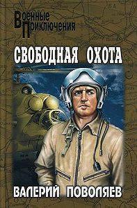 Валерий Поволяев -Свободная охота (сборник)
