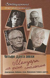 Игорь Оболенский -Четыре друга эпохи. Мемуары на фоне столетия