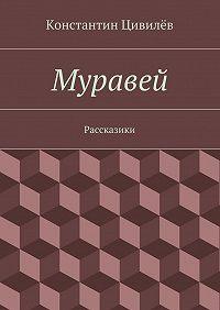Константин Цивилёв -Муравей