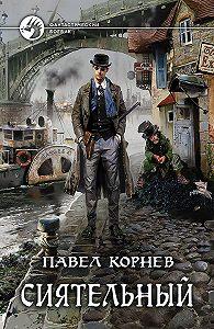Павел Корнев -Сиятельный