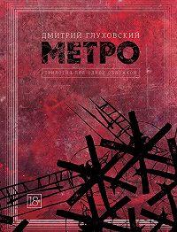 Дмитрий Глуховский -Метро. Трилогия под одной обложкой