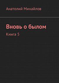 Анатолий Михайлов -Вновь обылом. Книга 5