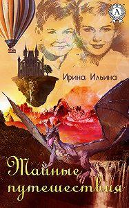 Ирина Ильина -Тайные путешествия