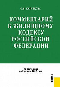 Оксана Владимировна Кузнецова -Комментарий к Жилищному кодексу Российской Федерации