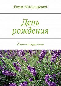 Елена Михалькевич -День рождения. Стихи-поздравления