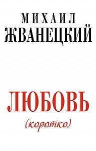 Михаил Жванецкий - Любовь (коротко)