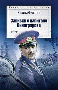 Никита Филатов - Записки о капитане Виноградове (сборник)