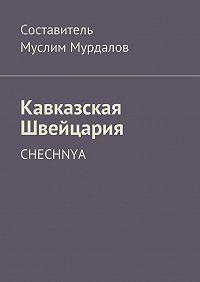 Муслим Мурдалов -Кавказская Швейцария. Chechnya