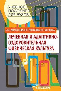 Людмила Артамонова -Лечебная и адаптивно-оздоровительная физическая культура