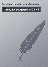 Александр Колпаков - Там, за морем мрака