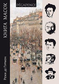 Реми де Гурмон -Книга масок