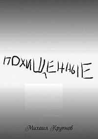Михаил Крупнов -Похищенные
