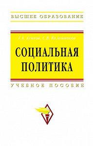 Сергей Калашников -Социальная политика: учебное пособие