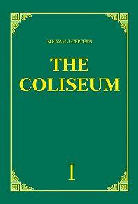 Михаил Сергеев -«The Coliseum» (Колизей). Часть 1