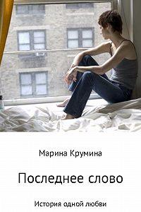 Марина Крумина -Последнее слово