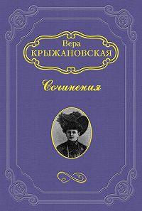 Вера Крыжановская-Рочестер -Законодатели