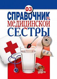 Е. Ю. Храмова -Справочник медицинской сестры