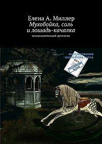 Елена Миллер -Мухобойка, сольилошадь-качалка