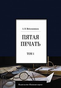 Александр Войлошников - Пятая печать. Том 1