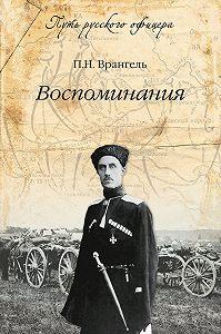Петр Николаевич Врангель -Воспоминания