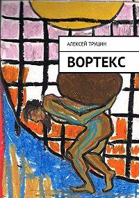 Алексей Труцин -Вортекс