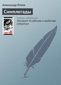 Александр Етоев -Симплегады