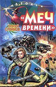 Сергей Сухинов -Меч времени