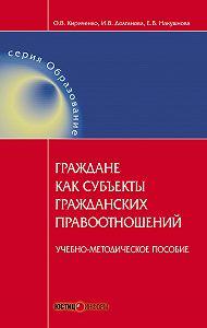 Граждане как субъекты гражданских правоотношений. Учебно-методическое пособие