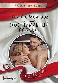 Джанис Мейнард -Экстремальный соблазн