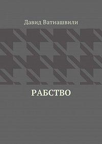Давид Ватиашвили -Рабство