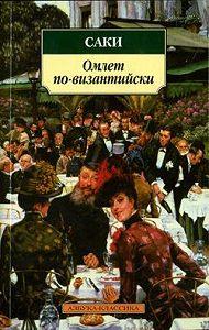 Саки -Реджинальд о вечеринках