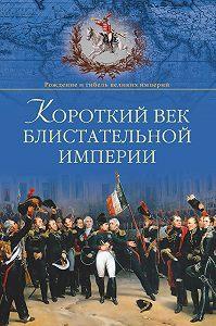 Александр Широкорад -Короткий век блистательной империи