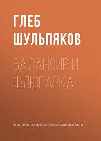 Глеб Шульпяков -Балансир и Флюгарка