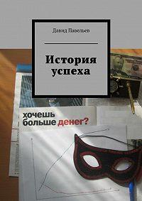 Давид Павельев - История успеха