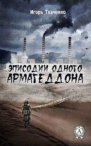Игорь Ткаченко -Эписодии одного Армагеддона