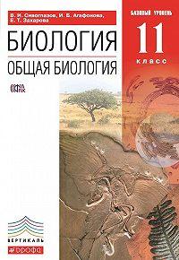 Екатерина Захарова -Биология. Общая биология.11 класс. Базовый уровень